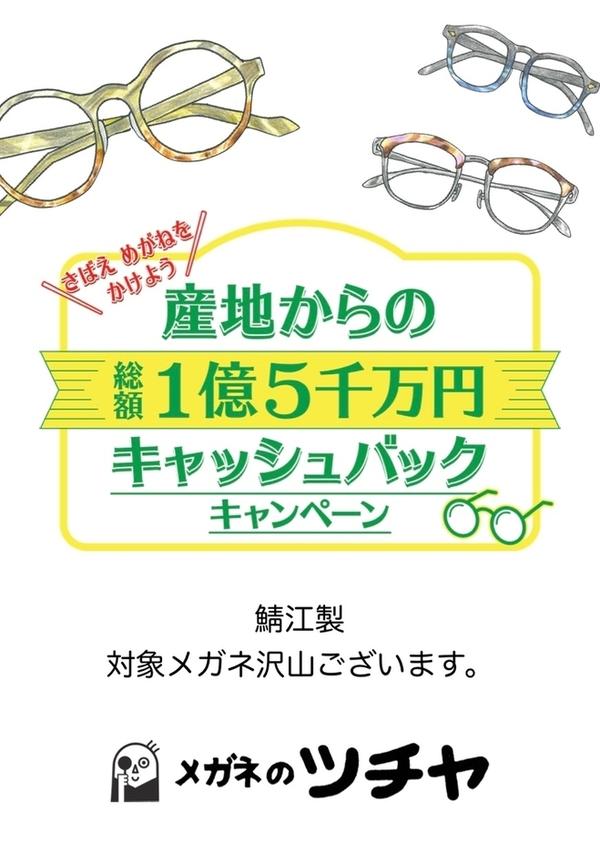さばえ メガネかけようキャンペーン開催中サムネイル