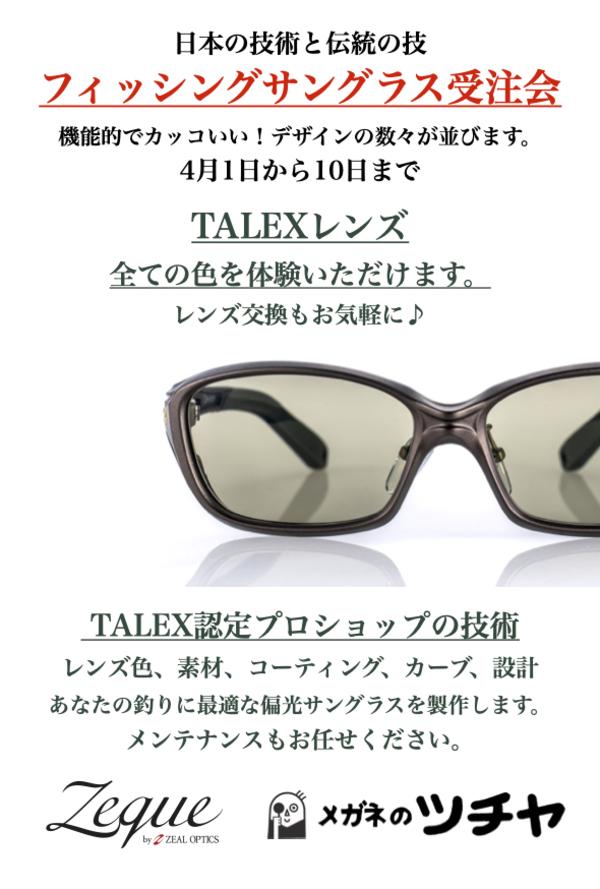 日本の技術と伝統が作る フィシングサングラス受注会サムネイル