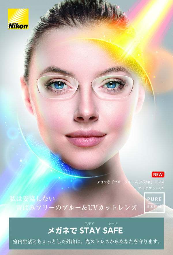 「Nikon最新紫外線対策」キャンペーンサムネイル