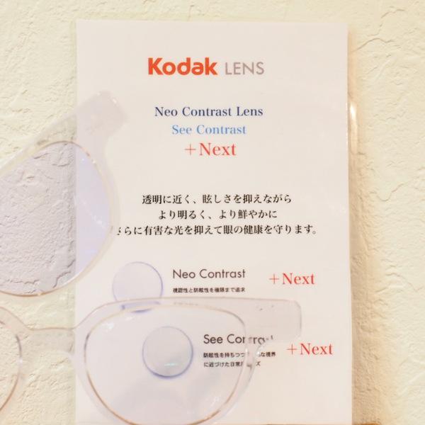 Kodak最新レンズキャンペーンが始まりました。サムネイル
